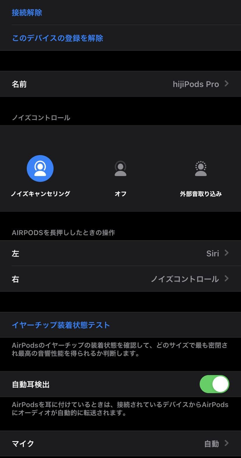 AirPods Proのカスタマイズ