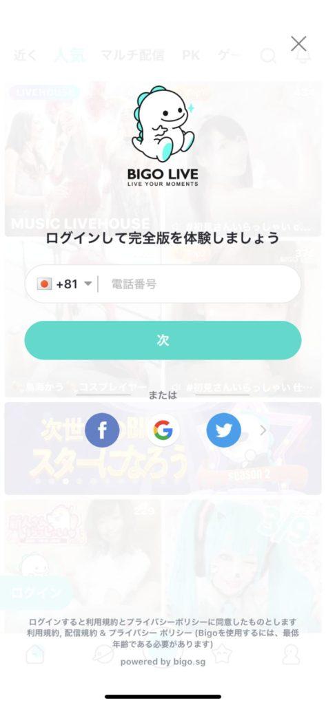 BIGO LIVEの登録