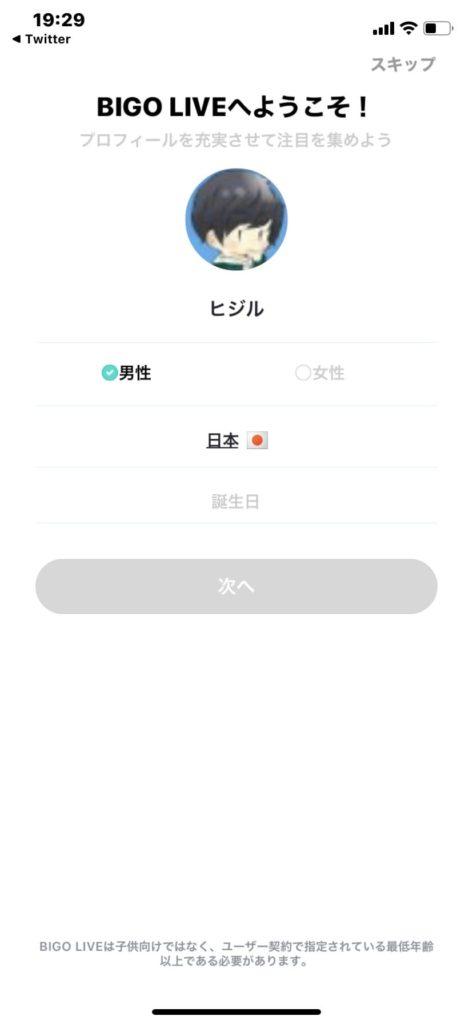 BIGO LIVEの名前入力画面