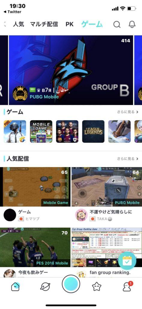 BIGO LIVEのゲーム配信一覧