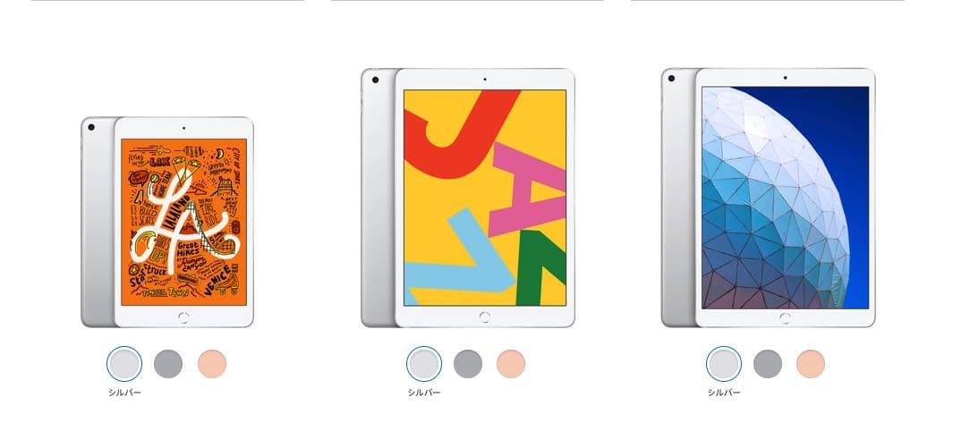 iPad比較画像