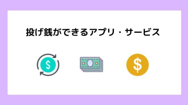 【これは稼げる】投げ銭ができるアプリ・サービス17選を紹介