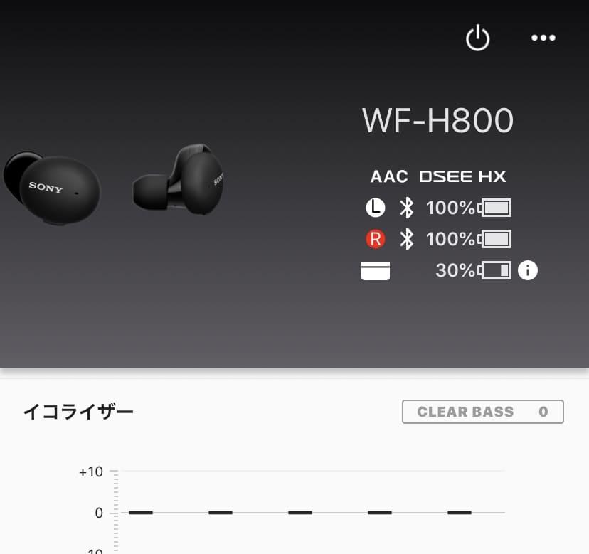 WF-H800のバッテリー残照