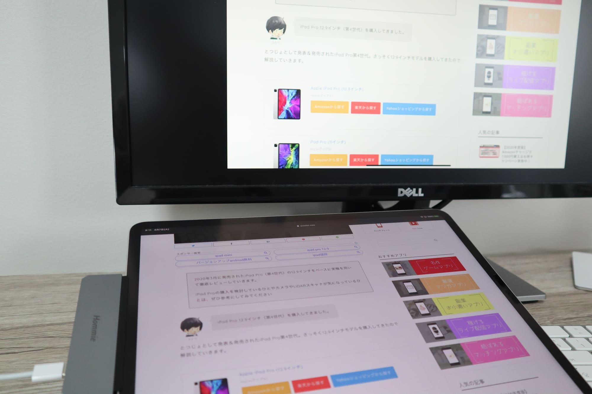 iPad Proとディスプレイ