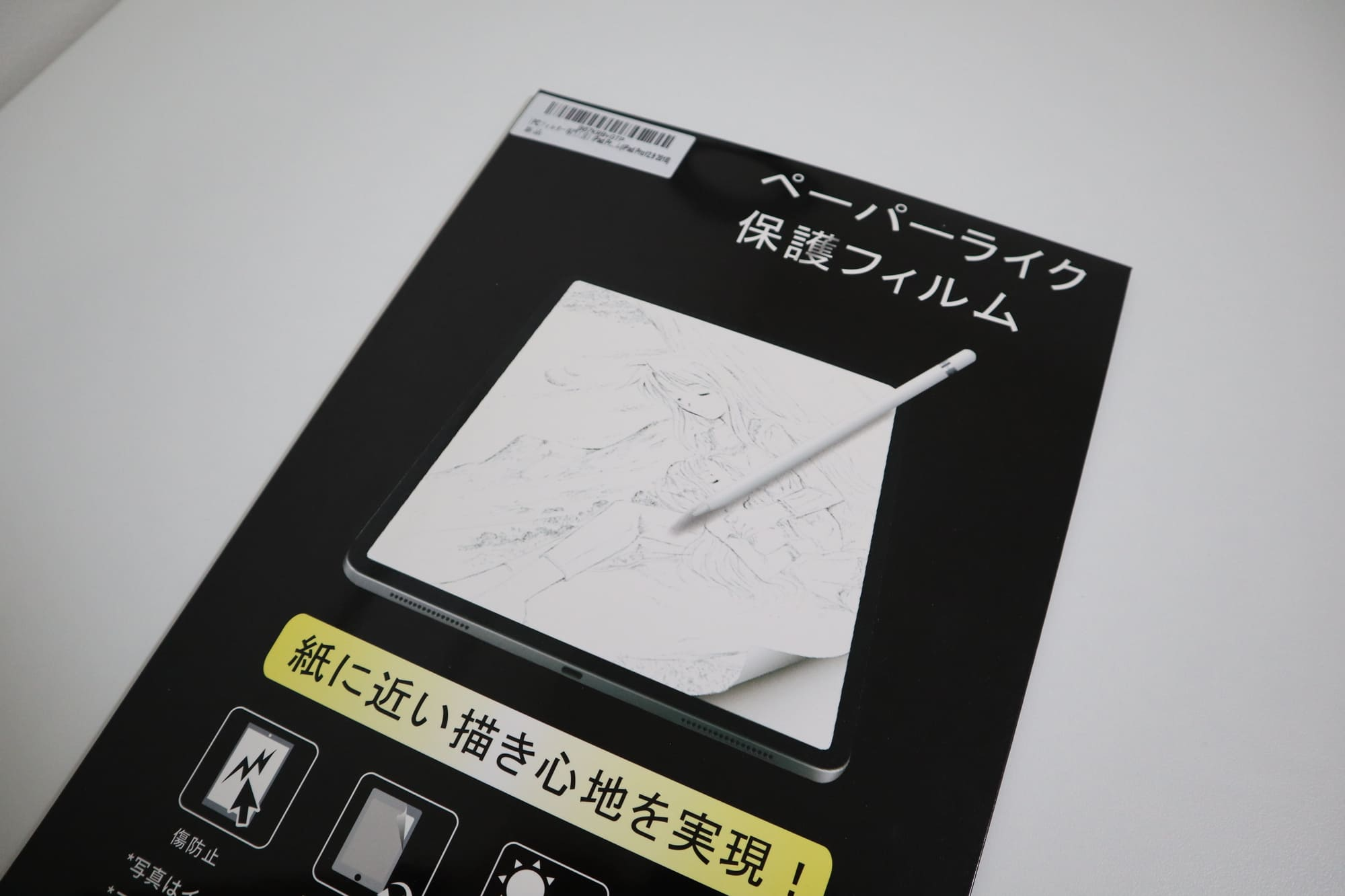 「PCフィルター専門工房」のペーパーライクフィルムを購入