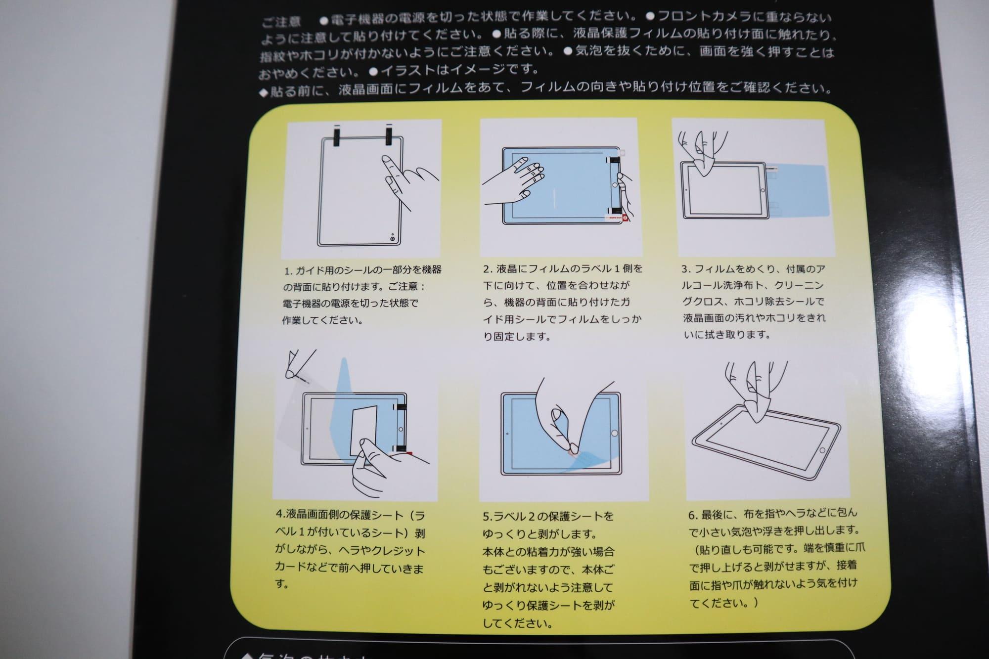 「PCフィルター専門工房」のペーパーライクフィルムの貼り付け方