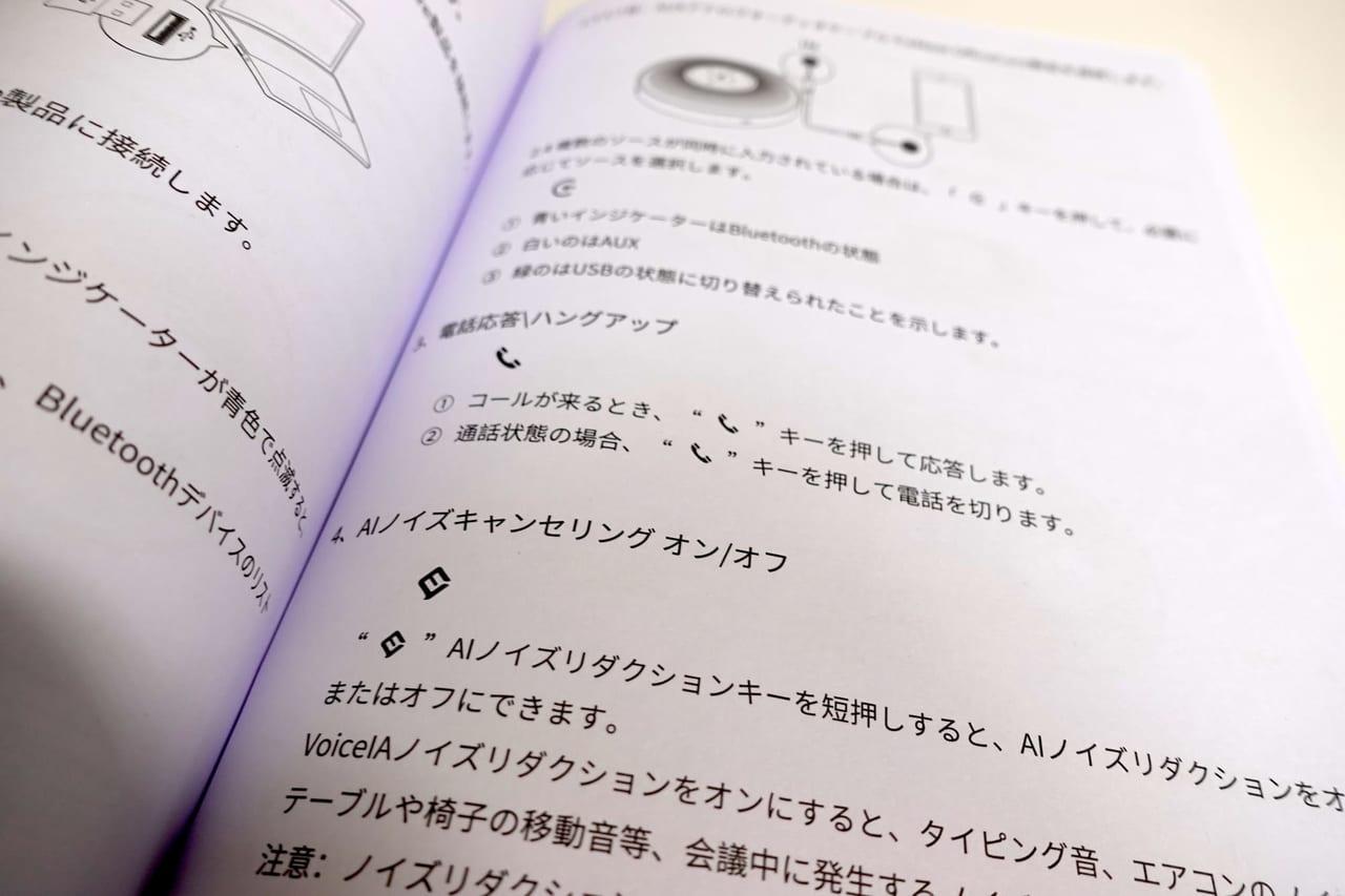 eMeet スピーカーフォン「OfficeCore M2」の説明書