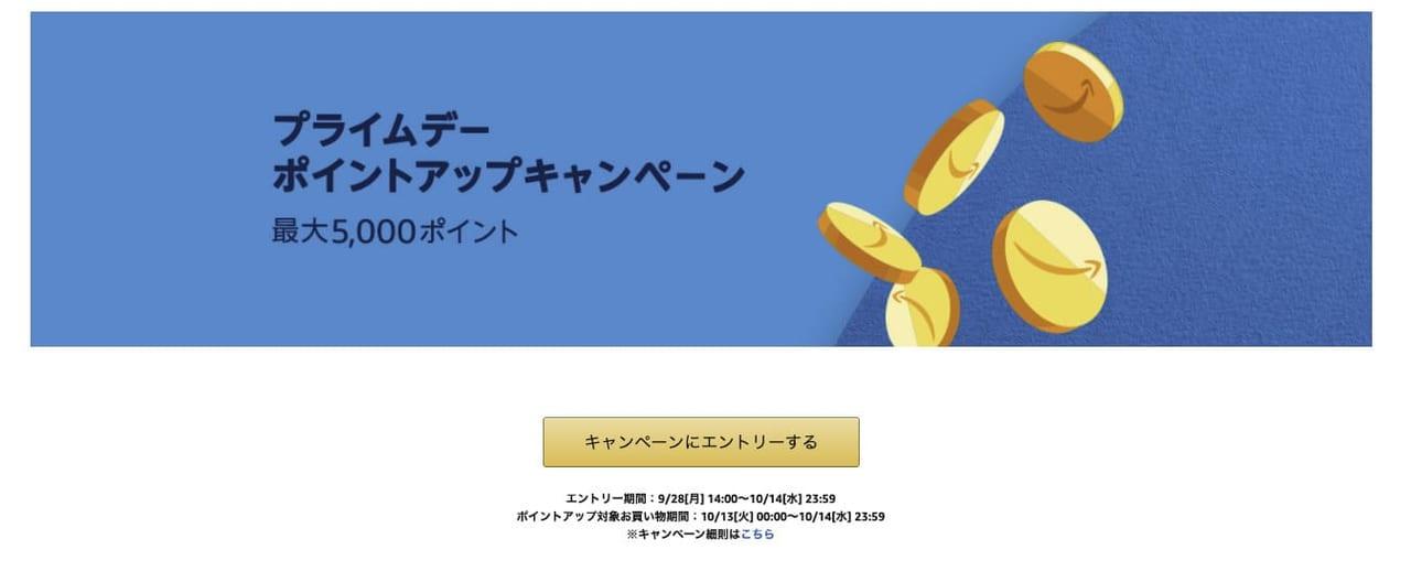 Amazonプライムポイントアップキャンペーン