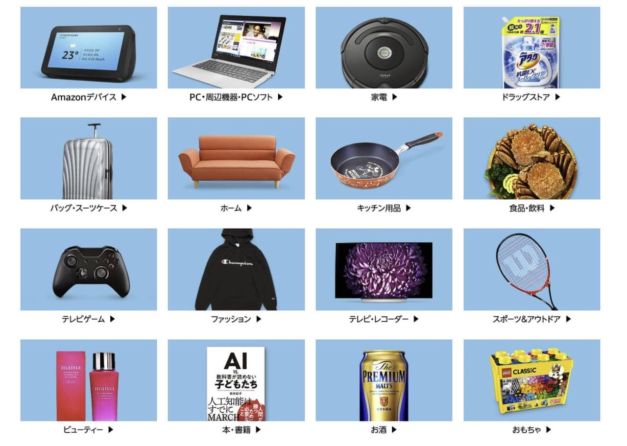 【2020】Amazonプライムデーおすすめ目玉商品