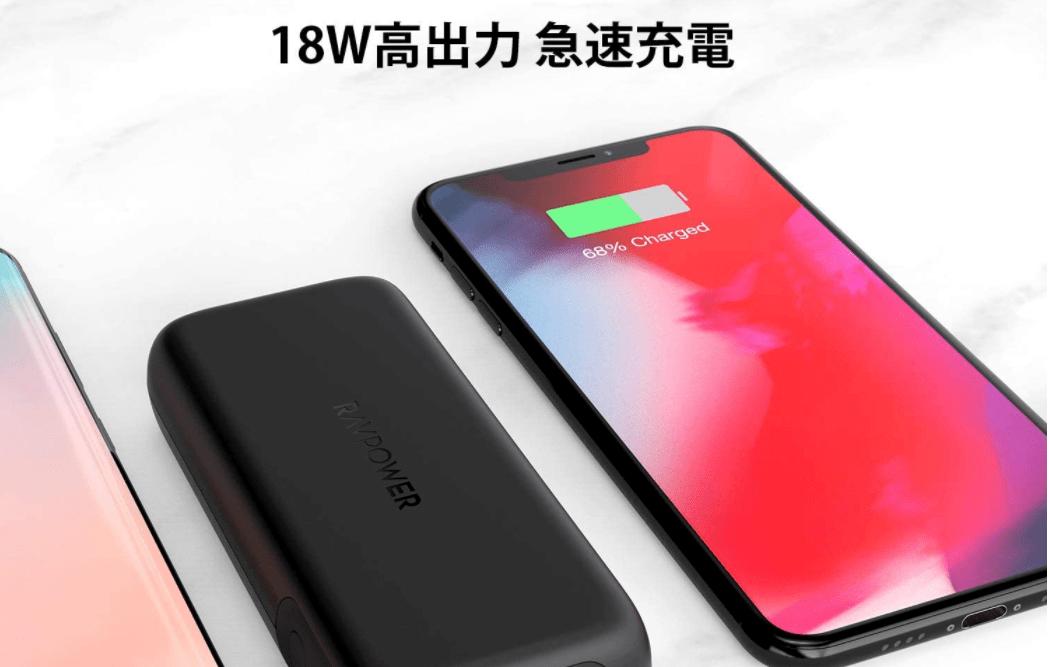 RAVPower RP-PB186はiPhone11を30分で50%まで充電可能
