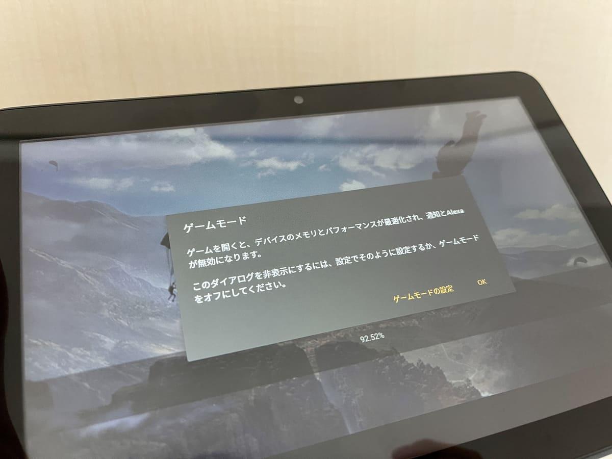 Fire HD 8 Plusのゲームモード