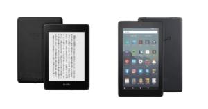 【何が違う?】KindleとFireタブレット比較して違いを解説