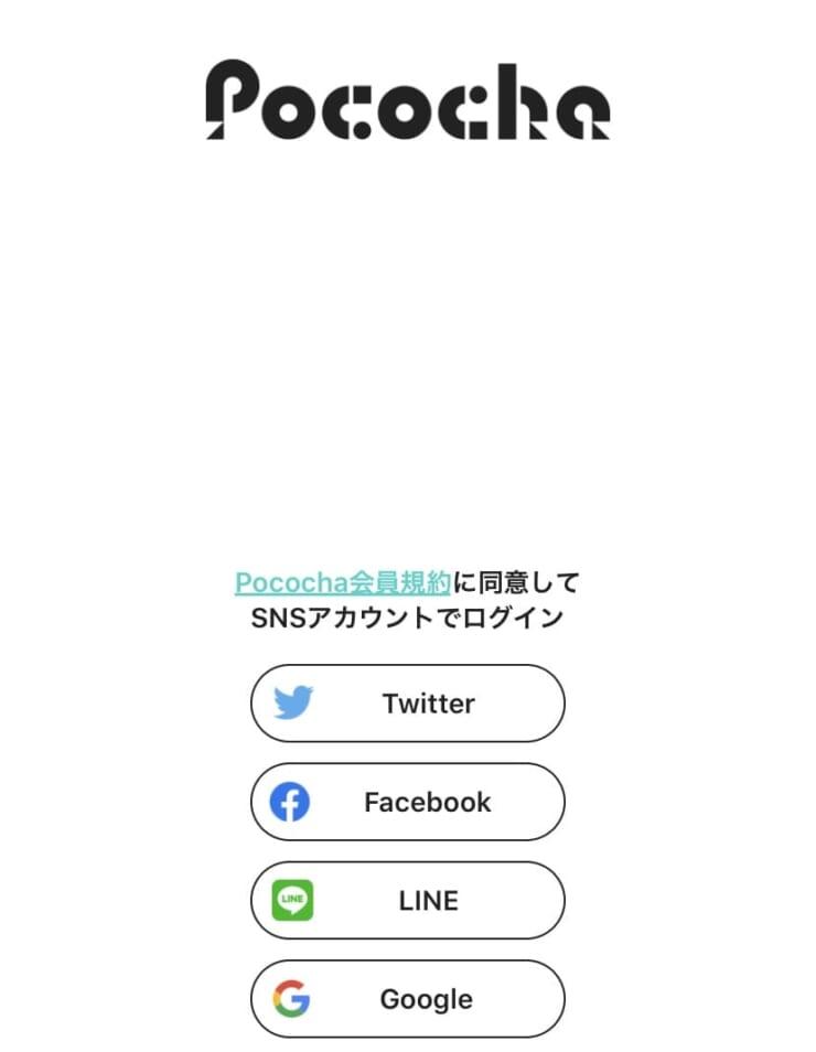 Pococha(ポコチャ )のダウンロード画面